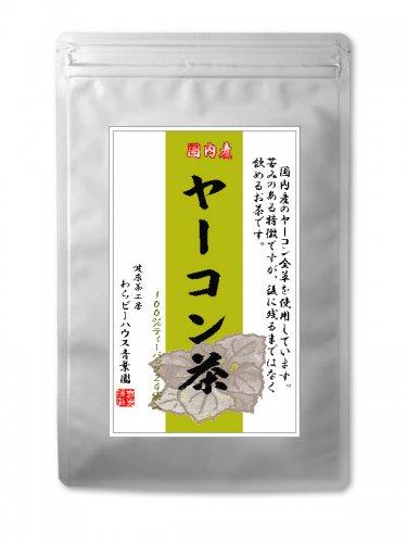 国内産 ヤーコン茶 100%ティーバッグ 3g×24P