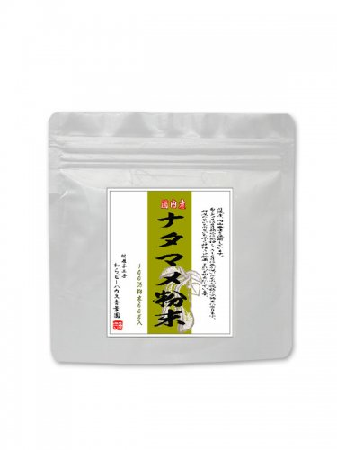 国内産 ナタマメ粉末 100%粉末60g