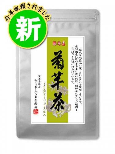 【予約販売】2014年佐賀県厳木産 菊芋茶 100%ティーバッグ 2.5g×20P