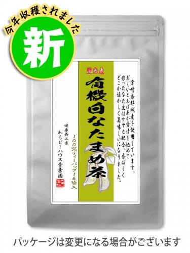 【予約販売】2014年宮崎県都城産 有機白なたまめ茶 100%ティーバッグ 3g×16P