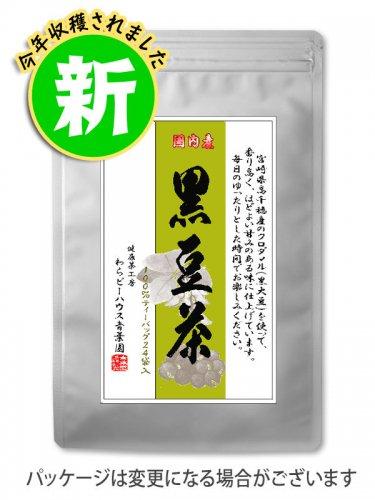 【予約販売】2014年宮崎県高千穂産 黒豆健康茶 100%ティーバッグ 5g×24P