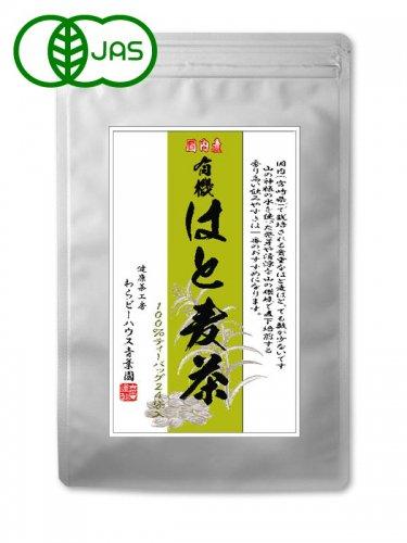国内産 有機はと麦茶 100%ティーバッグ 6g×24P