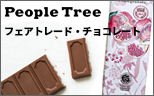peopletreeチョコレート