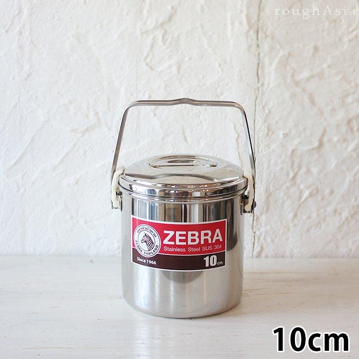 【ZEBRAステンレス製ループハンドルポット/ビリーカン】10cm