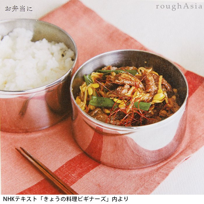 NHKテキスト「きょうの料理 ビギナーズ」掲載商品02