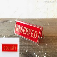 タイ文字サインプレート 卓上用「予約/RESERVED」