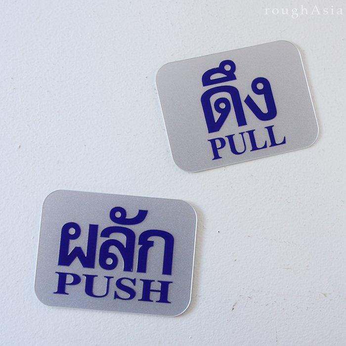 サインプレートPUSH