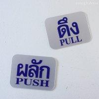 タイ文字サインプレート ドア用「押す/PUSH」