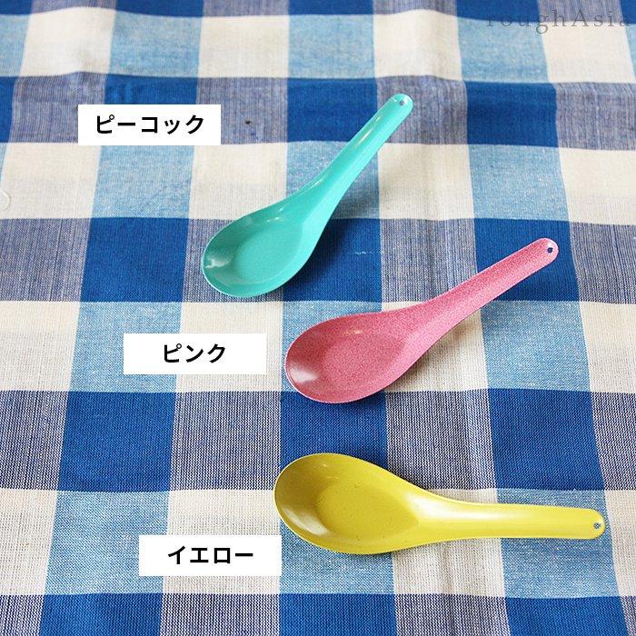 タイ 琺瑯(ホーロー)製 レンゲ - S /3色