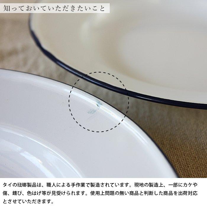 ホーローの白い食器プレートご注意