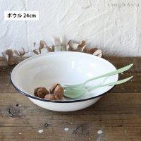 ホーローボウル/24cm タイ 白い琺瑯食器