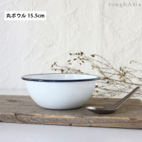 タイ/シンプルで潔い紺ぶちの白いホーローサラダボウル/16cm /琺瑯ほうろう食器