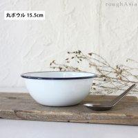 タイ シンプルで潔い紺ぶちの白いホーロー ラウンドボウル/16cm