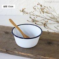 タイ/シンプルで潔い紺ぶちの白いホーロー台形サラダボウル/13cm /琺瑯ほうろう食器