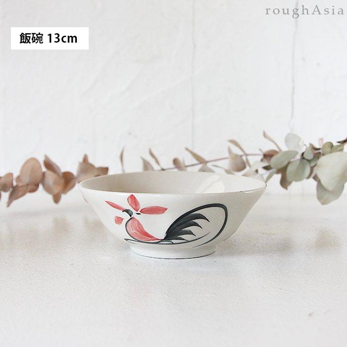 お茶碗(飯椀)/ 13cm タイ ランパーンの鶏柄(ニワトリ)