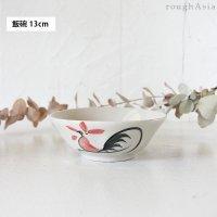 タイ/ランパーンの鶏(ニワトリ)柄 小丼(飯椀) / 13cm