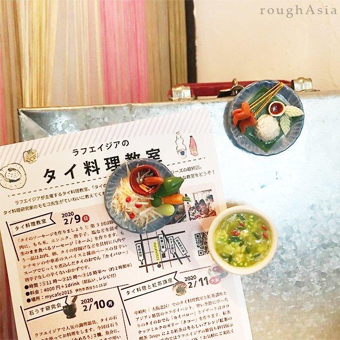 タイ料理マグネット02