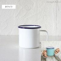 shasta シンプルで潔い紺ぶちのマグ /2色