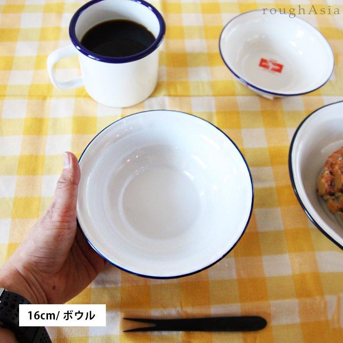 ホーロー白い食器02
