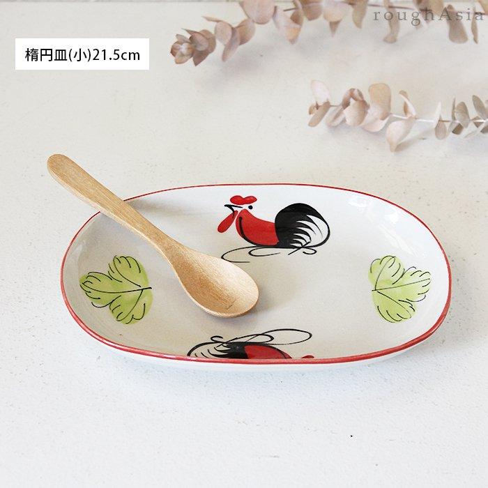 楕円皿 / 21.5cm タイ ランパーンの鶏柄(ニワトリ)