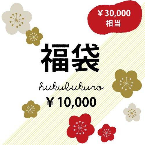 【2013 ラフエイジアの福袋】 10000円