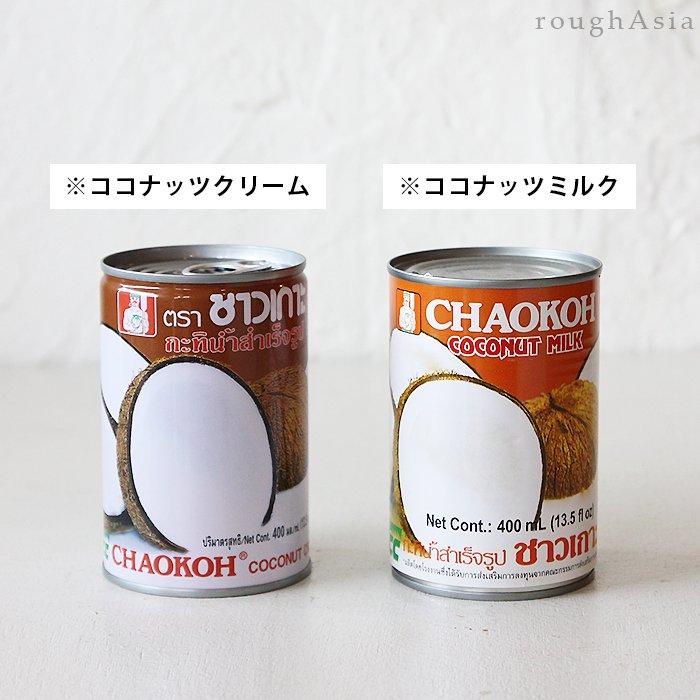 ココナッツミルクとクリーム