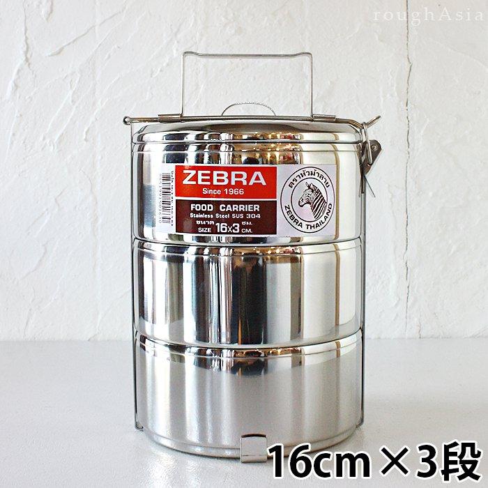 16cm×3段【ZEBRA Thailand(ゼブラ) ステンレス製フードキャリア】