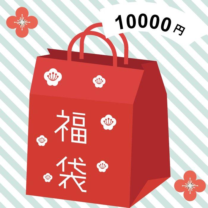 【2015 ラフエイジア新春福袋】 10000円