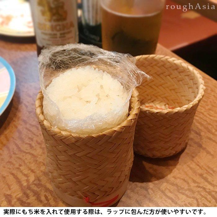 タイの竹カゴもち米入れ容器 / ガティップカオ Sサイズ(直径8cm)