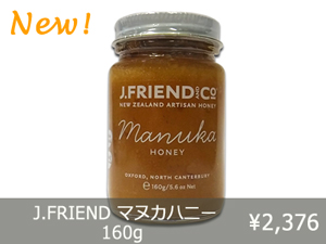 J.FRIEND AND CO マヌカハニー 160g