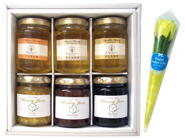 【父の日専用ギフト】国産蜂蜜と蜂蜜ジャムギフトセット (ミニフラワー付)
