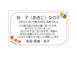 出産内祝いミニメッセージカード[名刺サイズ(ピンク)]