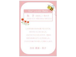 出産内祝いメッセージカード(写真なし)[ハガキサイズ(ピンク)]