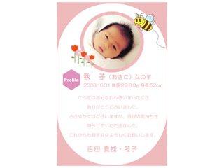 出産内祝いメッセージカード(写真入り)[ハガキサイズ(ピンク)]