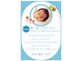 出産内祝いメッセージカード(写真入り)[ハガキサイズ(ライトブルー)]