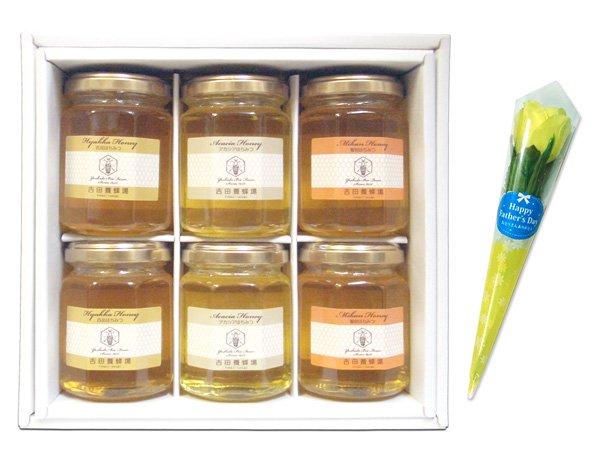 【父の日専用ギフト】【送料無料】 ミニフラワー(黄色いバラ)&国産蜂蜜160g 6本ギフトセット