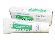 [医薬部外品]プロポナールデンタル80g(プロポリスの歯磨き粉)