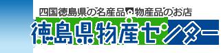 四国徳島のお土産・特産品・名産品のお取り寄せ通販サイト 徳島県物産センター 公式