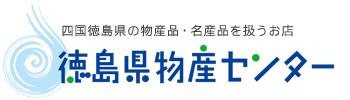 徳島県物産センター本店 四国徳島のお土産・特産品・名産品のお取り寄せ通販サイト