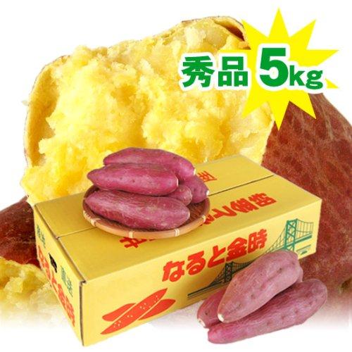 送料無料 なると金時 5kg秀箱入 人気のMまたはLサイズが選べます(徳島県産鳴門金時)