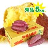 芋祭り10%OFF!送料無料 なると金時 5kg秀箱入 人気のMまたはLサイズが選べます(徳島県産鳴門金時)