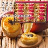 鳴門金時ポテレット15個入(徳島洋菓子クラブ イルローザ)
