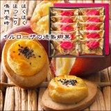 鳴門金時ポテレット10個入(徳島洋菓子クラブ イルローザ)