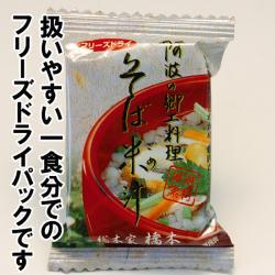 即席そば米汁1食お試し(阿波郷土料理)総本家橋本