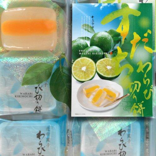 すだちわらび切り餅8個入【四国徳島のお土産菓子】