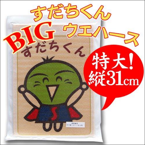 すだちくんBigウエハース! 特大31cm(徳島のお土産菓子)