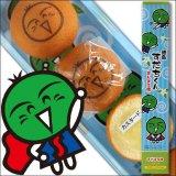 すだちくんまんまる焼き8個入(カスタードクリーム入りカステラ)【四国徳島のお土産菓子】