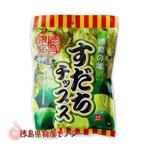 すだちチップス【徳島限定お土産菓子】