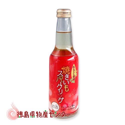 なると金時焼きいもスパークリング250ml【徳島の地酒】※箱なし
