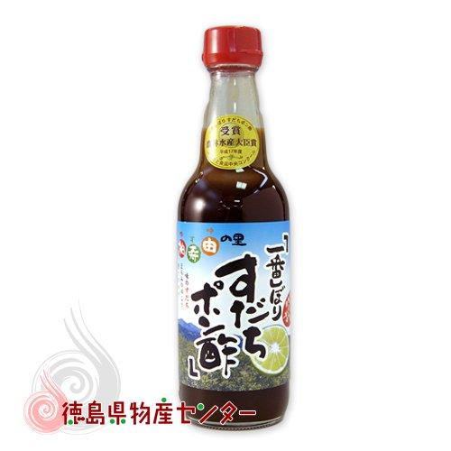 一番しぼり すだちポン酢【徳島特産スダチの天然調味料】
